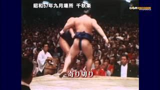 出羽の花vs隆の里 (昭和57年九月場所)