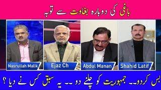 Live With Nasrullah malik | 2 December 2017 | Neo News
