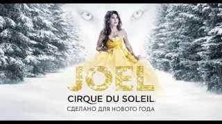 видео Йоль - JOEL от Cirque du Solei