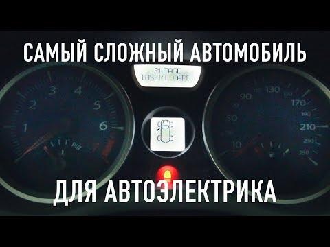 Самое Сложное АВТО для Ремонта / электрика