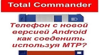 Как  работать в Total Commander с Android через MTP на примере Xiaomi redmi 3, Xiaomi redmi 3 pro