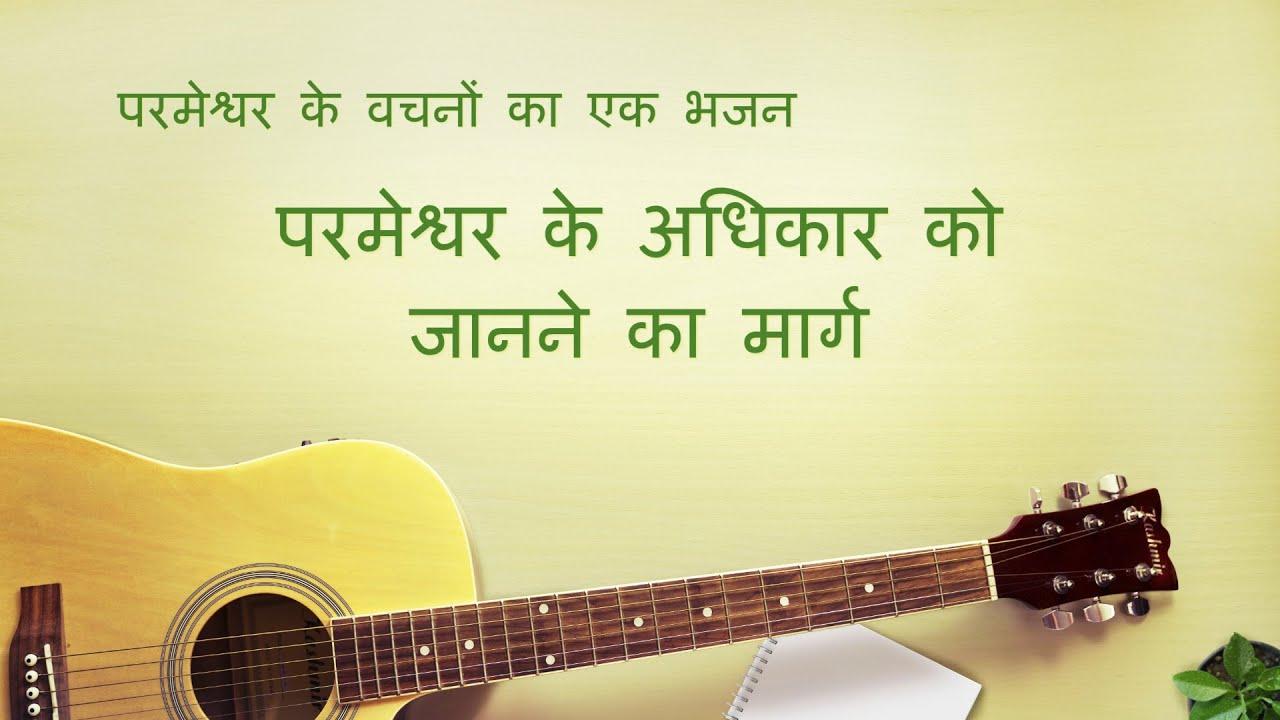 Hindi Christian Devotional Song  परमेश्वर के अधिकार को जानने का मार्ग Lyrics