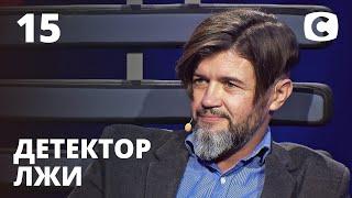 Детектор лжи 2021 – Выпуск 15 от 10.05.2021 | Руслан Волков