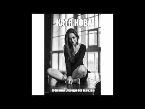 Клип Катя Нова - Хочу в мудрости