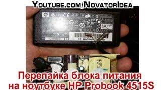 Перепайка блока питания на ноутбуке НР Probook 4515S НОНСЕНС