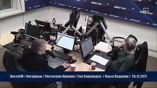 Украина и не только. Итоги 2017 года. Ростислав Ищенко. 29.12.2017