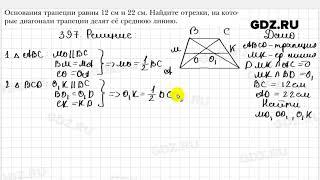 № 397 - Геометрия 8 класс Мерзляк