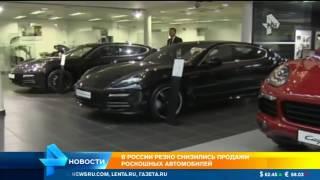 В России упали продажи люксовых авто