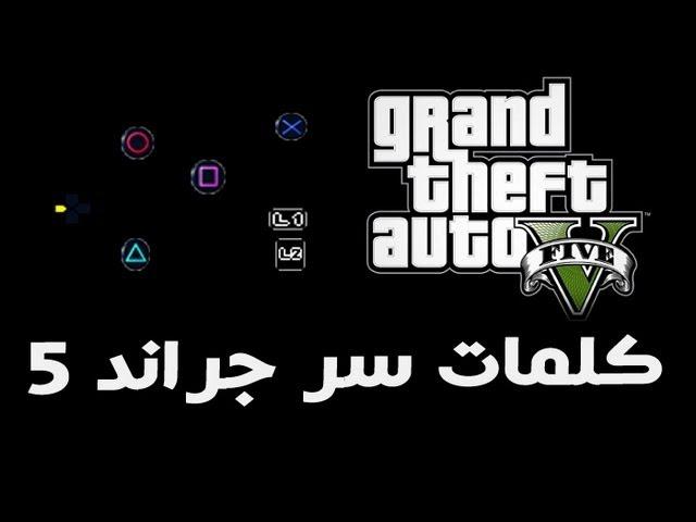 كلمات سر جراند 5 Gta V Youtube