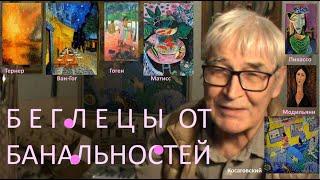 ПОБЕГ от банальности  В ИСКУССТВЕ * Muzeum Rondizm TV