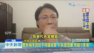 20190729中天新聞 又槓上館長!詹江村怒嗆:愛抹黑造謠、帶風向