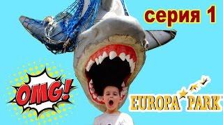ЕВРОПА ПАРК 2016 Германия Аттракционы серия 1 Europa Park 2016 Germany(ЕВРОПА ПАРК крупнейший парк развлечений в Германии и второй по посещаемости парк развлечений в Европе..., 2016-05-22T20:26:00.000Z)