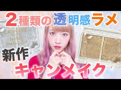 【キャンメイク】新作アイシャドウレビュー!キラキラ可愛い♡【プチプラ】