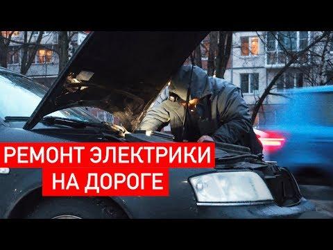 РЕАНИМАЦИЯ AUDI A6 / Демонтаж сигнализации