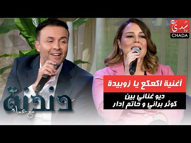 ديو غنائي بين كوثر براني و حاتم إدار في أغنية اكعكع يا زوبيدة