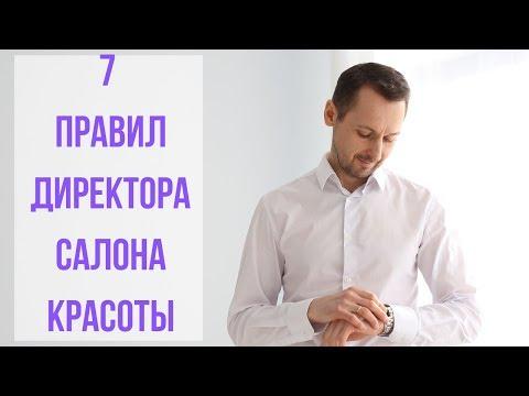 7 правил директора салона красоты (студии красоты, парикмахерской)
