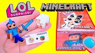 Кукла ЛОЛ Майнкрафт для Мальчиков !!?? ♥ Распаковка Бумажный ЛОЛ Новая серия Прикол 0+
