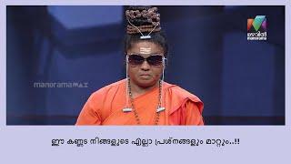 ഓൺലൈൻ ഭക്തർക്കായി അമ്മ എത്തിക്കഴിഞ്ഞു...🙏   Oru Chiri Iru Chiri Bumper Chiri