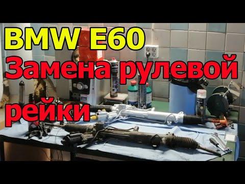 BMW E60 Замена рулевой рейки