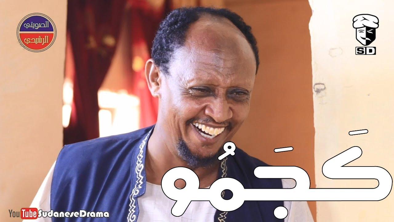 كجمو | بطولة النجم عبد الله عبد السلام (فضيل) | تمثيل مجموعة فضيل الكوميدية