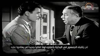 السفيرة عزيزة - ذكرى وفاة العندليب الأسمر