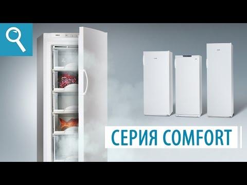 Морозильники ATLANT серии 7200 COMFORT