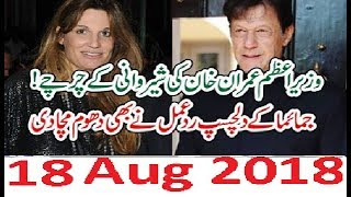 Jemima Khan Big Statement On PM Imran Khan Sherwani 18 Aug 2018 | Bushra Bibi Happy