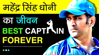 Mahendar Singh Dhoni Biography In Hindi | About Ms Dhoni Wife And Family | Cricket