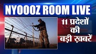 NYOOOZ Room Live - पाकिस्तानी BAT की घुसपैठ की कोशिश को भारतीय सेना ने किया नाकाम