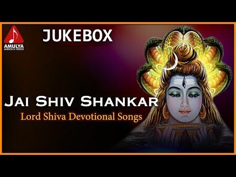 Lord Shiva Popular Telugu Hit Songs | Jai Shiv Shankar Devotional Songs  | Amulya Audios And Videos