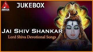 Lord Shiva Popular Telugu Hit Songs   Jai Shiv Shankar Devotional Songs    Amulya Audios And Videos.mp3