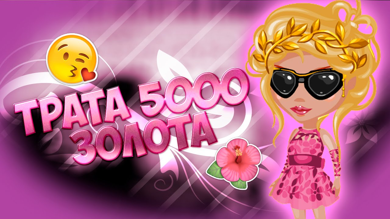 аватария 5000