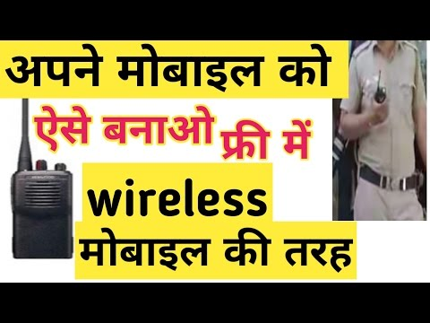मोबाइल को wireless फ़ोन की तरह कैसे चलाये मतलब walkie-talkie की तरह कैसे चलाये|| by technical boss