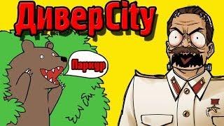 Приключения в Городе Сталина! (DiverCity\Diversity) №1