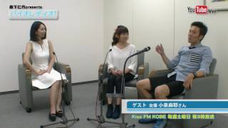 バイオレディオ 2017年6月17日 ゲスト 女優 小泉麻耶さん 小泉麻耶 動画 27