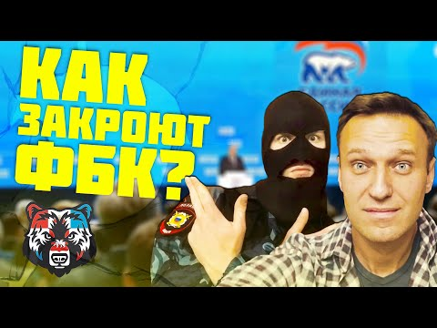 Дело ФБК Навального