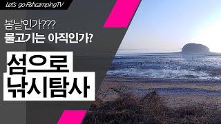 #초봄 #인천섬여행 #노지캠핑 인천 영종도여행지 영종도…