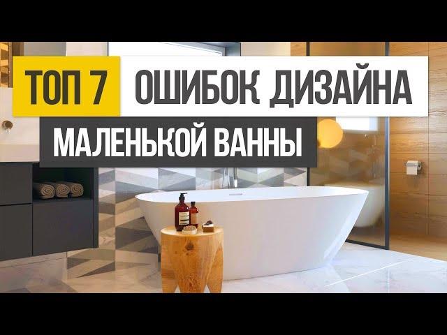 ТОП 7 ошибок при создании дизайна интерьера маленькой ванной комнаты