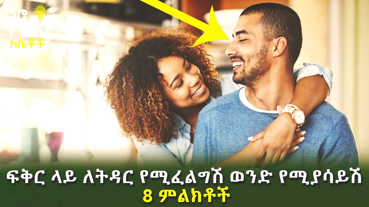Eight signs that a man wants to marry you