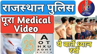 Rajasthan Police Constable, Medical test video, सारे Check और महत्वपूर्ण सूचना, Latest update Hindi