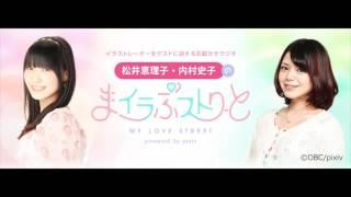 『まイラぶストりーと』とはイラストレーターをメインに取り上げる番組。イラスト好き声優の松井恵理子と内村史子がお届け!番組内ではイラ...