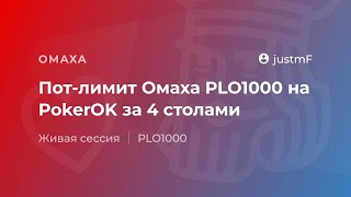 "Пот-лимит Омаха PLO1000 на PokerOK от ""justmF"""
