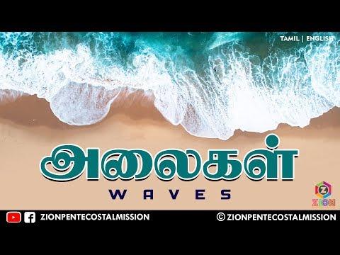 TPM MESSAGES | Waves | Pas.Durai | Bible Sermons | Christian Messages | Tamil | English | ZPM
