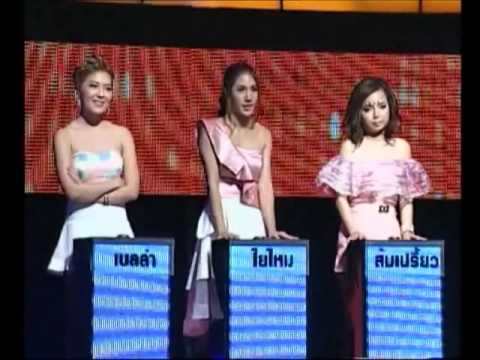 Take Me Out Thailand S6 ep.23 ตั้น-ไจ๋ 1/4 (23 ส.ค.57)