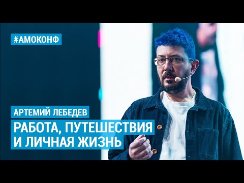 Артемий Лебедев на АМОКОНФ – Как совмещать работу, путешествия и личную жизнь