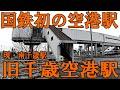 国鉄初の空港駅・旧千歳空港駅(南千歳駅)~20世紀・昭和の遺構を求めてJNR's first…