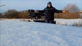 2 х гусеничный сверхлегкий вездеход Сибирь