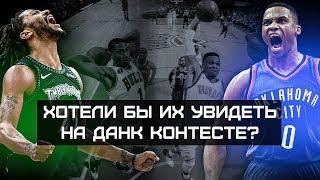 Лучшие Данкеры, не участвовавшие в Данк Контесте НБА | Smoove