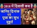 2018 दिवाली: जानिए दिनांक एवं पूजा का शुभ मुहूर्त   KAB HAI DIWALI 2018 DATE AND TIME INDIA   HINDI