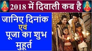 2018 दिवाली: जानिए दिनांक एवं पूजा का शुभ मुहूर्त | KAB HAI DIWALI 2018 DATE AND TIME INDIA | HINDI